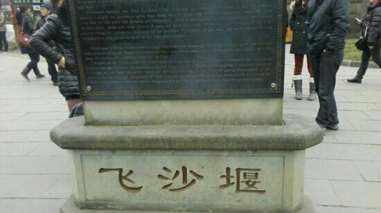 Feishayan Spillway: 飞沙堰