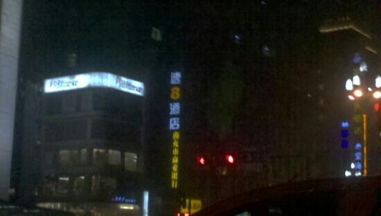 Suba Chunxi Hotel :                   速8
