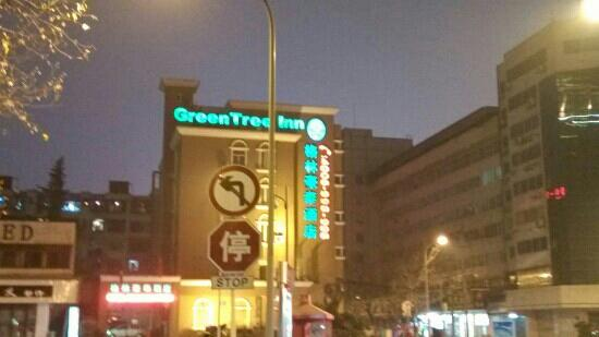 GreenTree Inn Chengdu Renmin Park Business Hotel:                   格林豪泰