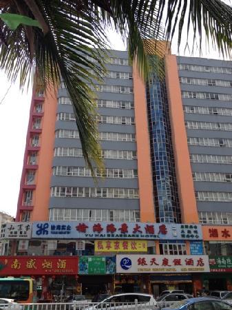 Sanya Yuhai Seascape Hotel: 榆海海景大酒店