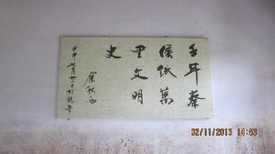 Cai Lun Mausoleum: 余秋雨题字