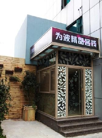 Weibo Hotel Shanghai Wujiaochang :                   门口