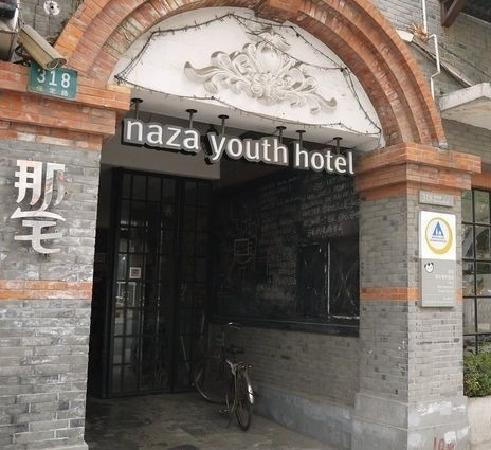 Naza International Youth Hostel :                   门口