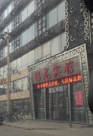 Xilong Hotel Qitaihe