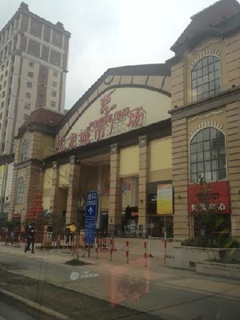 宝龙城市广场(旺庄路)