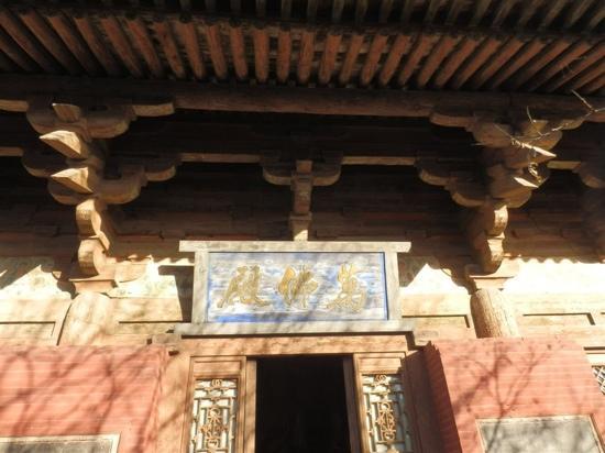 Zhenguo Temple: 镇国寺