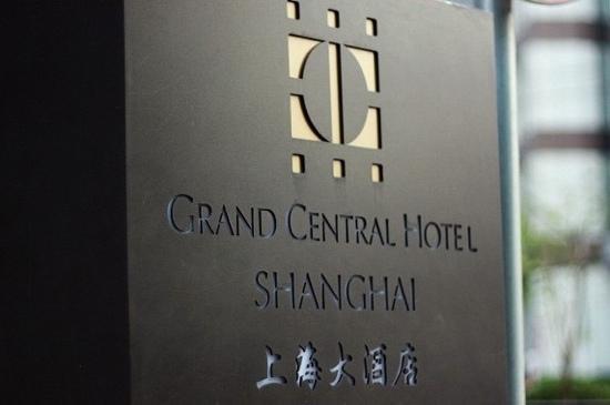Grand Central Hotel Shanghai: 铭牌