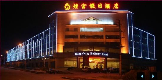 Shixing County, Kina: 煌宫酒店