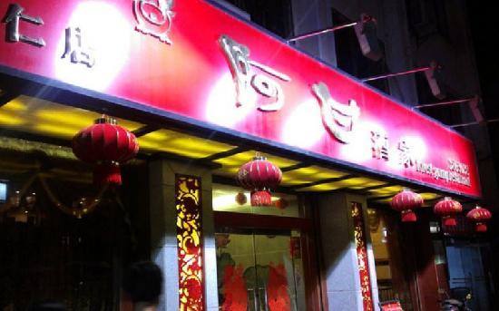 GuiLin AGan Restaurant (XiCheng Road)