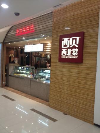 XiBei XiBei Cai (TianShan Road)
