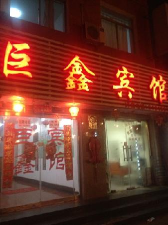 Dongsi Juxin Hotel