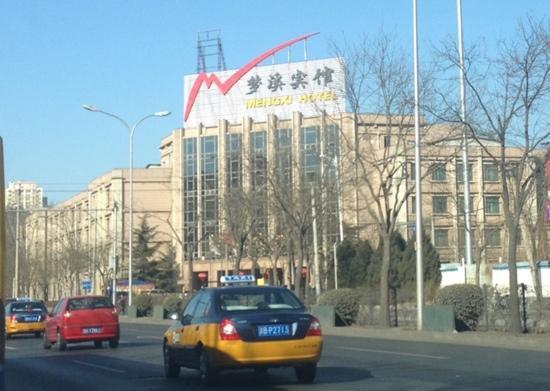Zhongyou Hotel Haidian: 梦溪