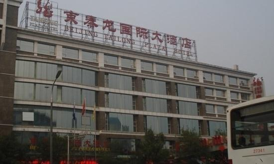 Jingtailong International Hotel: 京泰龙国际大酒店