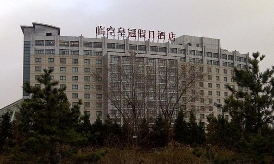 Crowne Plaza International Airport Hotel Beijing: 临空皇冠假日酒店