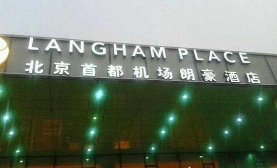 Langham Place, Beijing Capital Airport : 朗豪酒店