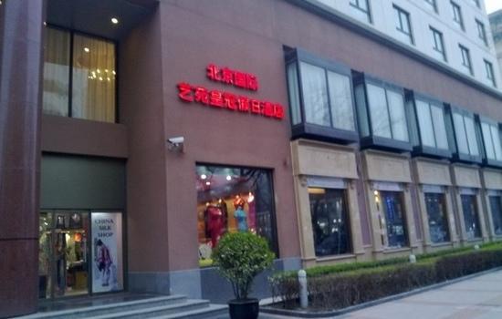 Crowne Plaza Beijing Wangfujing: 艺苑皇冠假日酒店