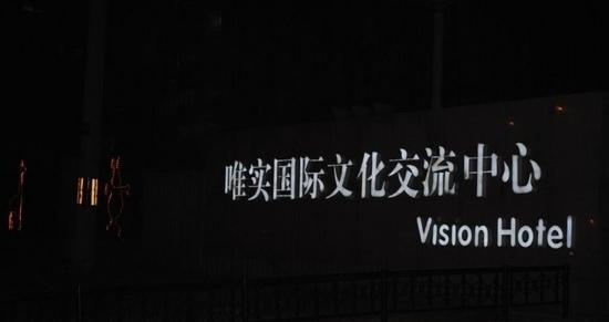 Vision Hotel: 唯实国际文化交流中心