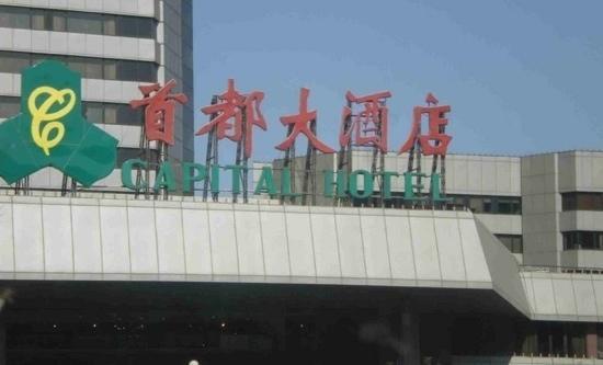 Capital Hotel Beijing: 首都大酒店