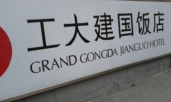 Grand Gongda Jianguo Hotel: 工大建国饭店