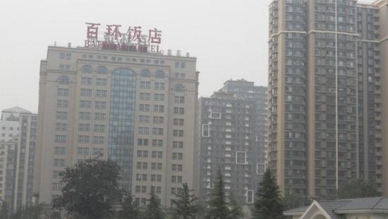Baihuan Hotel: 百环饭店