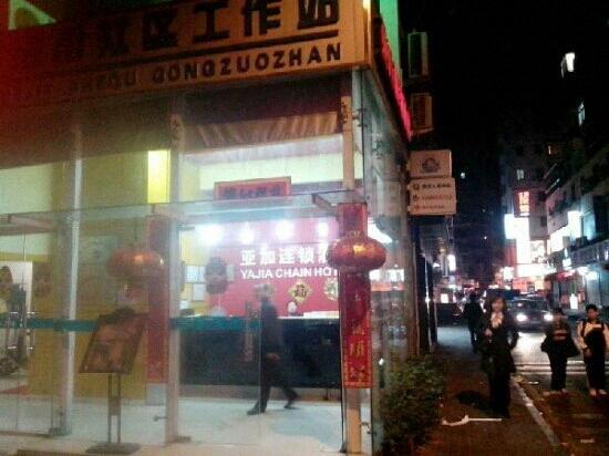 Yajia Hotel (Shenzhen Shensha)