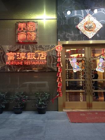 Fu Chun Restaurant (Pudong)