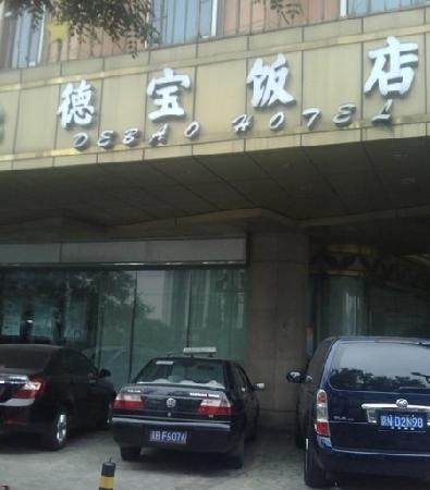 Debao Hotel: 德宝饭店