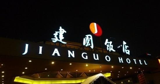 โรงแรม ปักกิ่ง เจี้ยนกั๋ว: 建国饭店