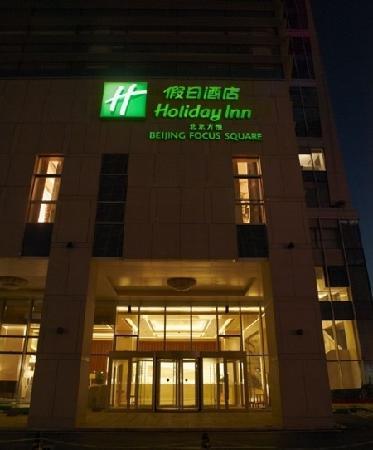 ฮอลิเดย์อินน์ ปักกิ่ง โฟกัส สแควร์: 方恒假日酒店