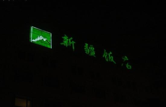 Xin Jiang Hotel: 新疆饭店