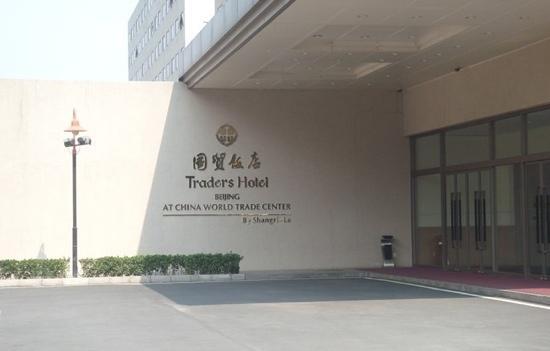 تريدرز هوتل بكين: 国贸饭店