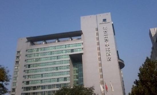 Park Plaza Beijing Science Park: 丽亭华苑酒店