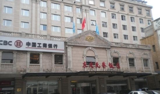 Dongjiao Minxiang Hotel: 东交民巷饭店