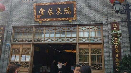 Architectural buildings of Sanfang Qixiang and Zhuzi Workshop: 三坊七巷仿古装潢