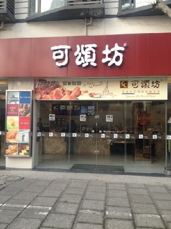 可颂坊(赤峰店)