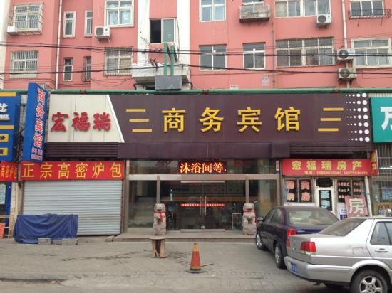 Hongfurui Business Hotel : 青岛宏福瑞商务宾馆
