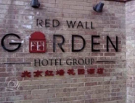 写真レッドウォールガーデンホテル(北京王府井红墙花园酒店)枚