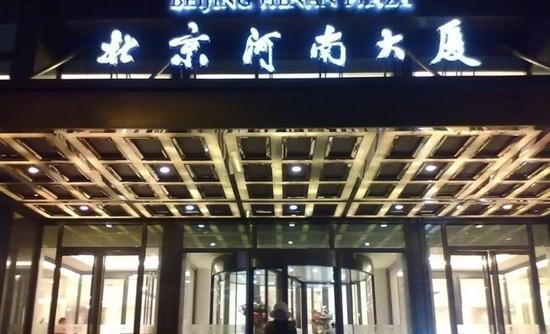 Henan Plaza : 河南大厦