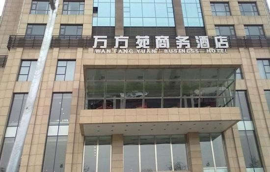 Wanfangyuan Business Hotel : 万方苑商务酒店