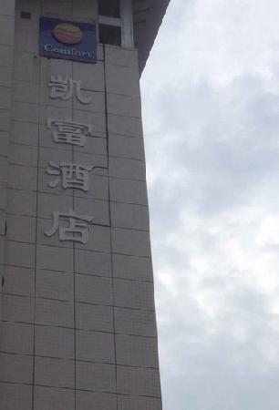 كومفرت إن آند سويتس سانليتون بكين: 凯富酒店