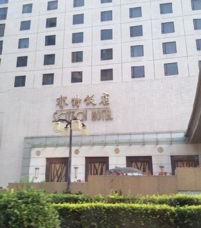 Beijing Scitech Hotel: 赛特饭店
