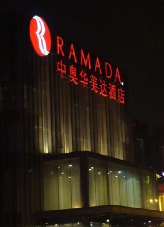 中奧華美達大酒店張圖片