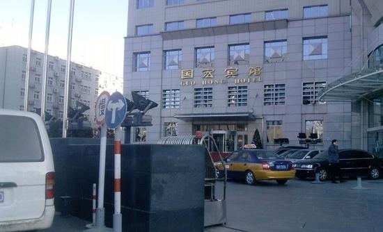 Guohong Hotel: 国宏宾馆