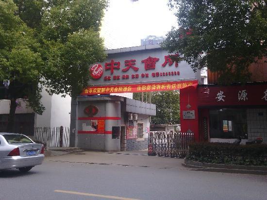 Zhongtian Hotel: 大门