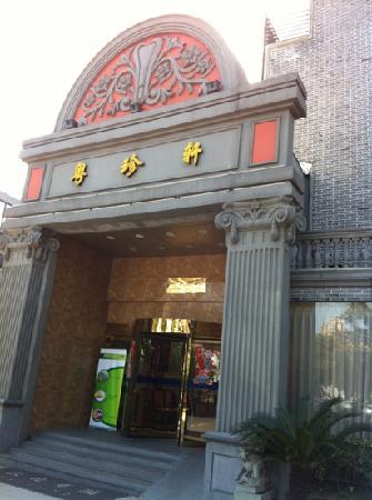 YiPin Yue Zhen (LongHua)