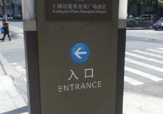 Mingde Grand Hotel Shanghai :                   指示牌