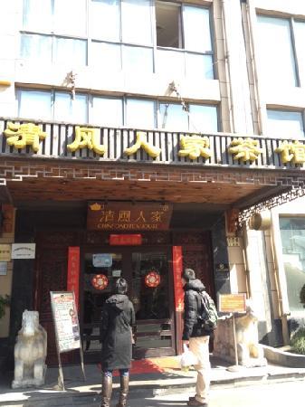 Qing Feng Ren Jia (Ding West Road)