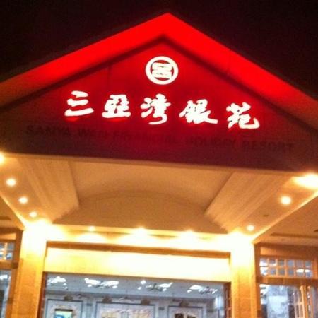 Yin Yuan Holiday Resort : 银苑酒店