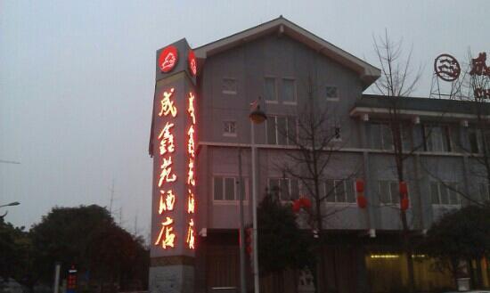 Chengxinyuan Hotel