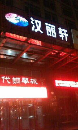 HanLiXuan Barbecue Supermarket(LiangXiang)